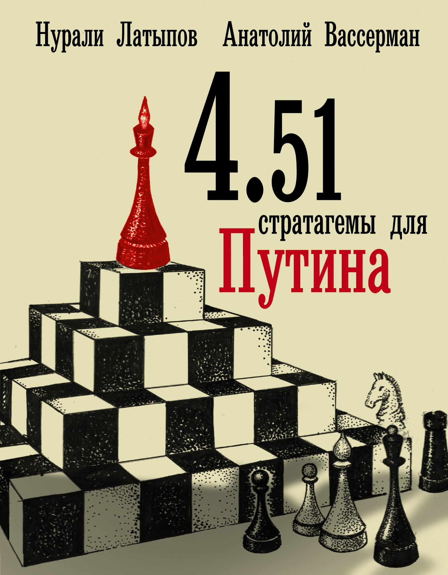 4.51 стратагемы для Путина ( Вассерман А.А.  )