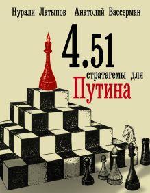 Вассерман А.А. - 4.51 стратагемы для Путина обложка книги