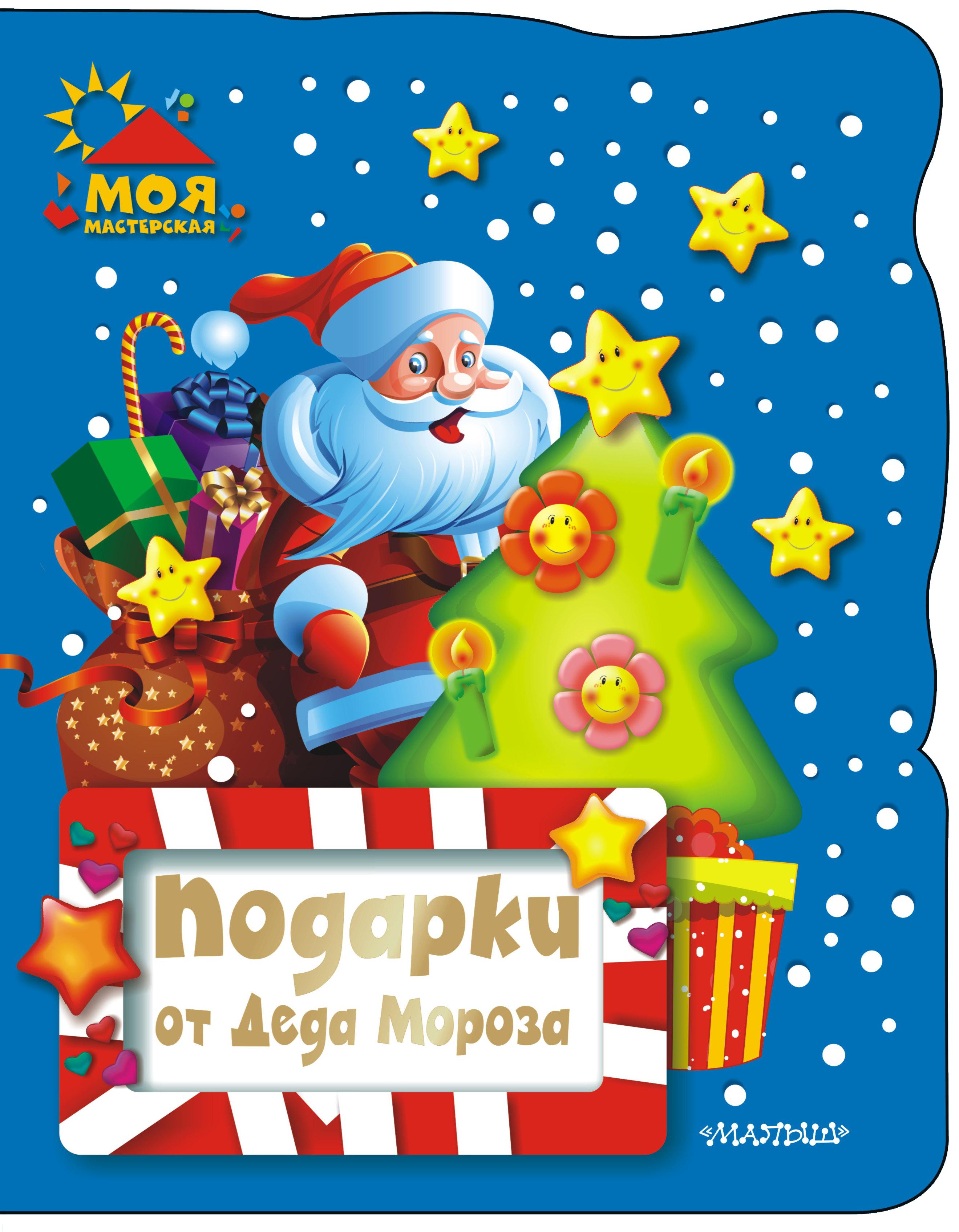 Подарки от Деда Мороза от book24.ru