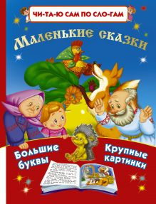 Горбунова И.В. - Маленькие сказки обложка книги
