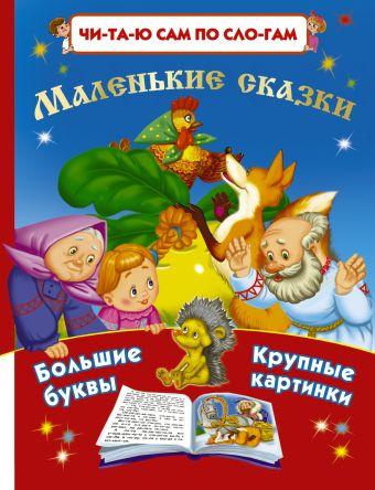 Маленькие сказки Горбунова И.В.