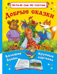 Горбунова И.В. - Добрые сказки обложка книги