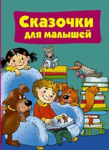 Дмитриева В.Г. - Сказочки для малышей обложка книги