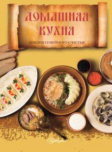 . - Домашняя кухня. Библия семейного счастья обложка книги