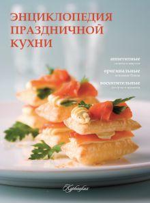 . - Энциклопедия праздничной кухни обложка книги