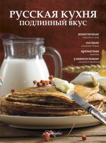 . - Русская кухня. Подлинный вкус обложка книги