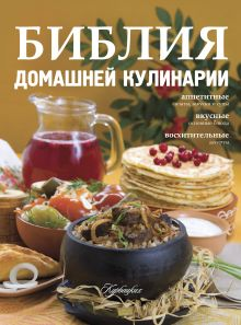 . - Библия домашней кулинарии обложка книги