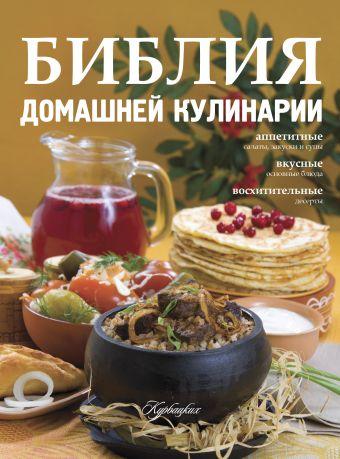 Библия домашней кулинарии .