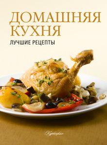 . - Домашняя кухня. Лучшие рецепты обложка книги
