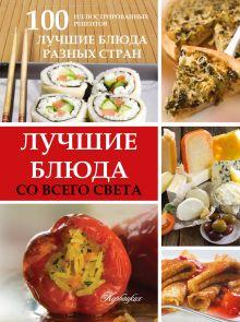 . - Лучшие блюда со всего света обложка книги
