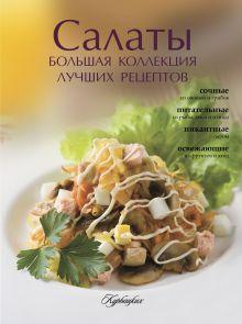 . - Салаты. Большая коллекция лучших рецептов обложка книги