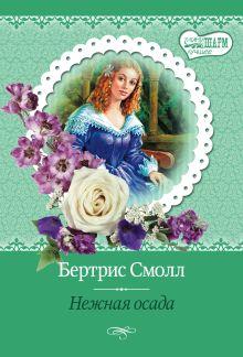 Смолл Б. - Нежная осада обложка книги
