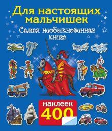 Гурьянова Л.С., Рахманов А.В. - Для настоящих мальчишек. Самая необыкновенная книга обложка книги
