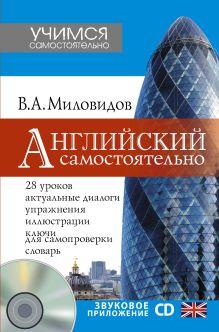 Миловидов В.А. - Английский самостоятельно + CD обложка книги