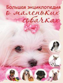 Вайткене Л.Д. - Большая энциклопедия о маленьких собачках обложка книги
