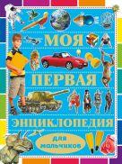 Моя первая энциклопедия для мальчиков