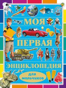 Кошевар Д.В. - Моя первая энциклопедия для мальчиков обложка книги