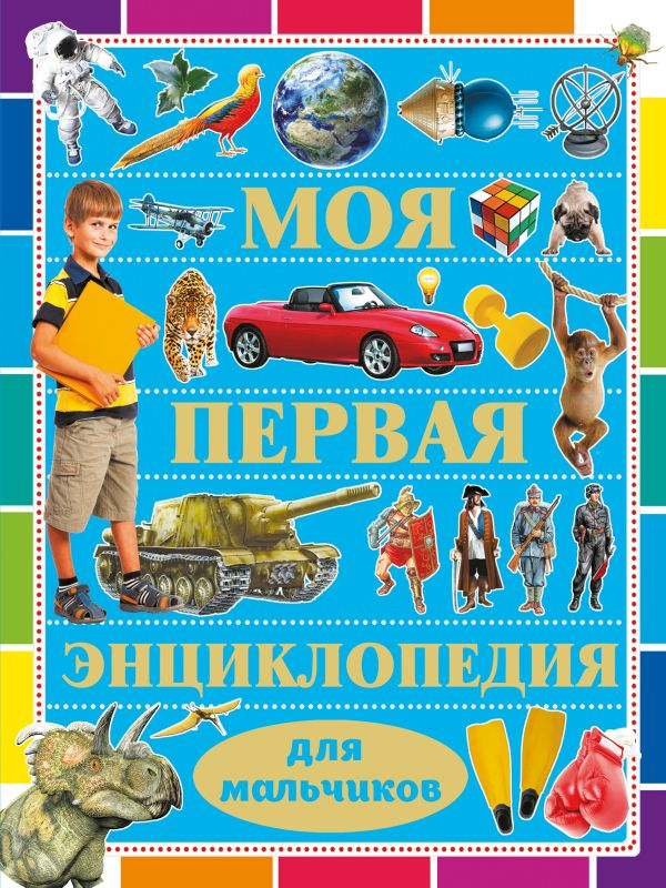 Моя первая энциклопедия для мальчиков Кошевар Д.В.