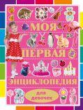 Моя первая энциклопедия для девочек