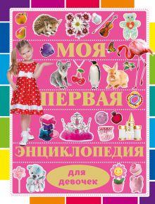Кошевар Д.В. - Моя первая энциклопедия для девочек обложка книги