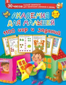 Тартаковская З.Д., Серебрякова О. - Академия для малышей. 1100 игр и заданий. 3-4 года обложка книги