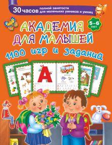 Серебрякова О. - Академия для малышей. 1100 игр и заданий. 5-6 лет обложка книги