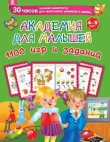 Серебрякова О. - Академия для малышей. 1100 игр и заданий. 4-5 лет обложка книги