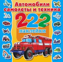 Рахманов А.В., Гурьянова Л.С. - Автомобили, самолеты и техника обложка книги
