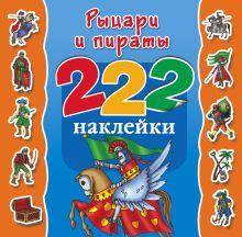 Гурьянова Л.С., Рахманов А.В. - Рыцари и пираты обложка книги