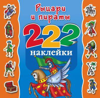 Рыцари и пираты Гурьянова Л.С., Рахманов А.В.