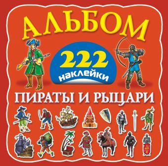 Пираты и рыцари Гурьянова Л.С., Рахманов А.В.