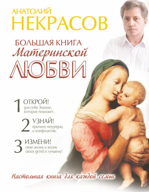 Большая книга материнской любви Некрасов А.А.