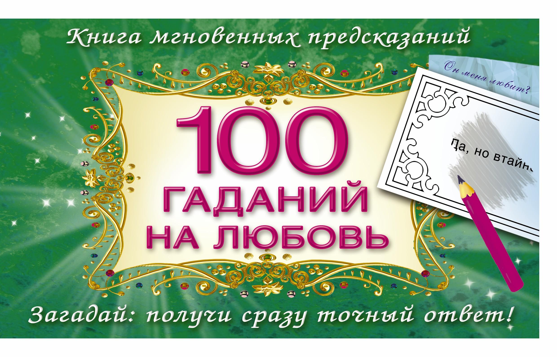 100 гаданий на любовь от book24.ru