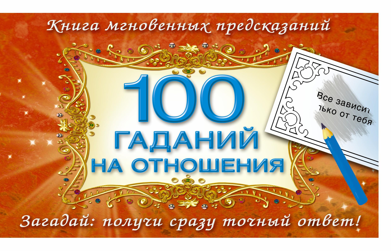 100 гаданий на отношения ( Емельянова Т.А.  )