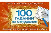 Емельянова Т.А. - 100 гаданий на отношения обложка книги