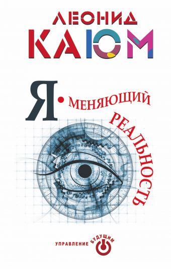 Я - меняющий реальность Каюм Леонид