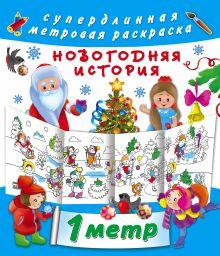 Оковитая Е.В. - Новогодняя история обложка книги