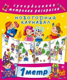 Оковитая Е.В. - Новогодний карнавал обложка книги