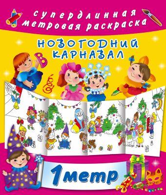 Новогодний карнавал Оковитая Е.