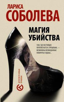 Магия убийства обложка книги