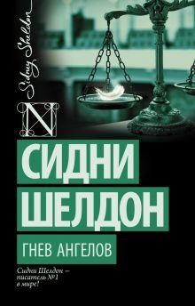 Шелдон С. - Гнев ангелов обложка книги