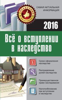 Кузьмина М.В. - Все о вступлении в наследство обложка книги
