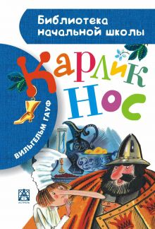 Карлик Нос обложка книги