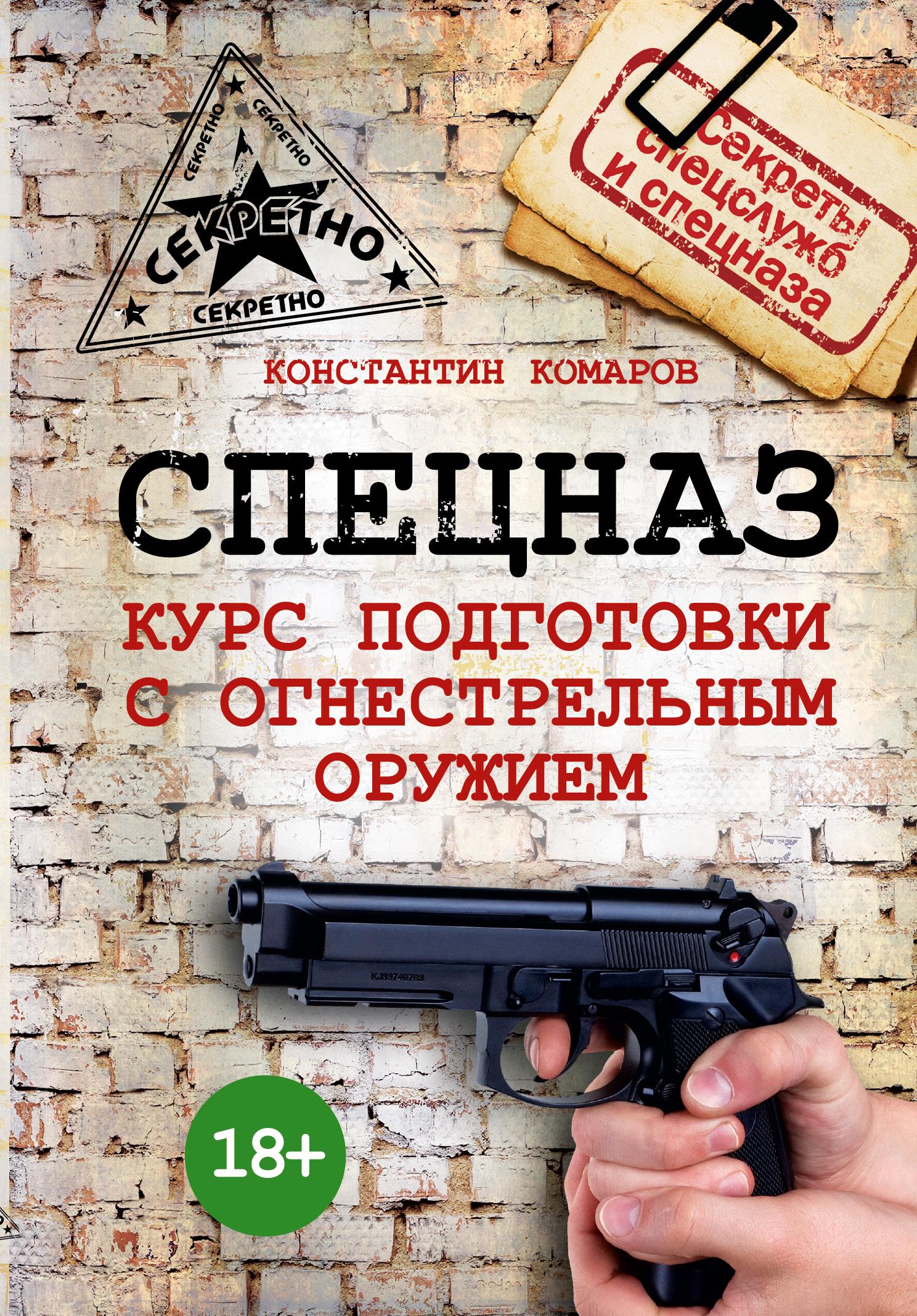 Спецназ. Курс подготовки с огнестрельным оружием ( Комаров К.Э.  )