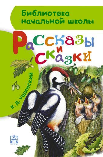 Рассказы и сказки Ушинский К.Д.