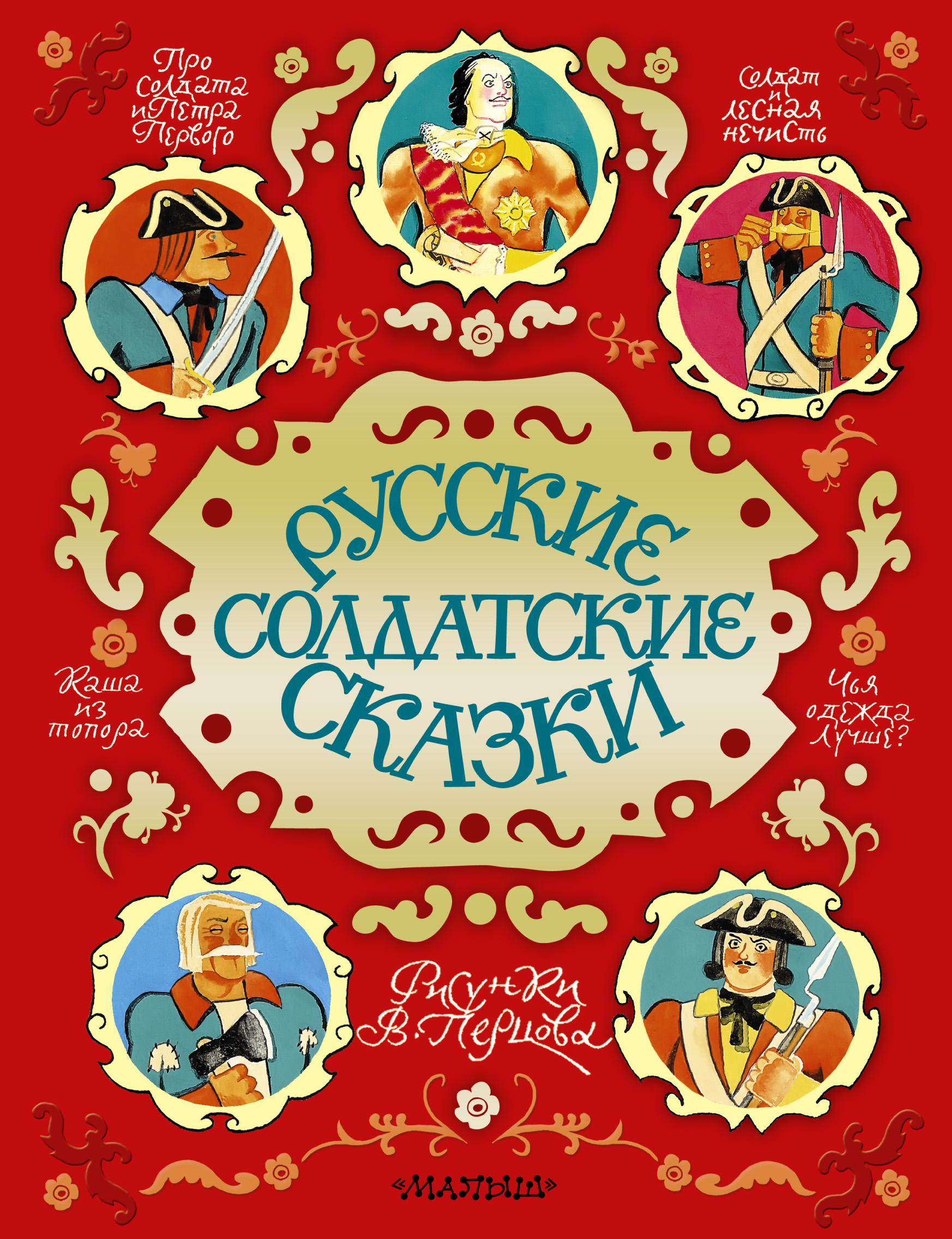 Русские солдатские сказки