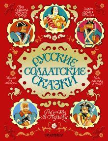 . - Русские солдатские сказки обложка книги