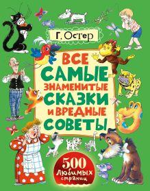 Остер Г.Б. - Все самые знаменитые сказки и вредные советы обложка книги