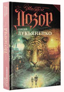 Лукьяненко С.В. - Шестой Дозор обложка книги