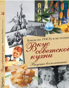 . - Вкус советской кухни обложка книги